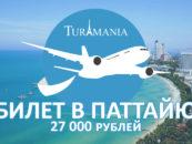 Авиабилет в Паттайю за 27 000
