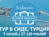 Тур в Турцию от 27 120