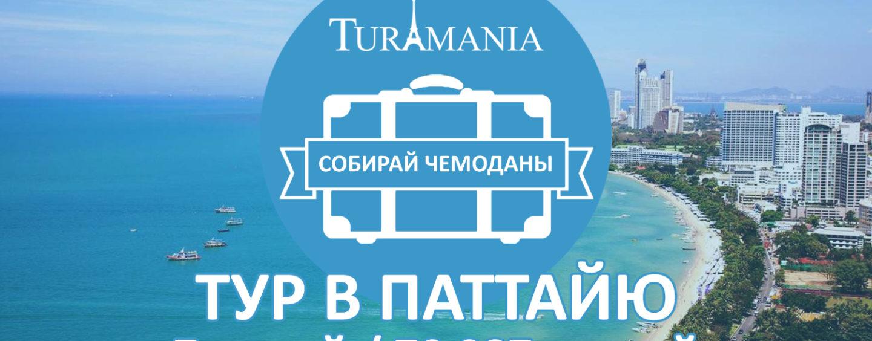 Тур в Паттайю от 70 000
