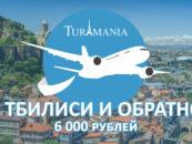 Авиабилет в Тбилиси и обратно за 6 000