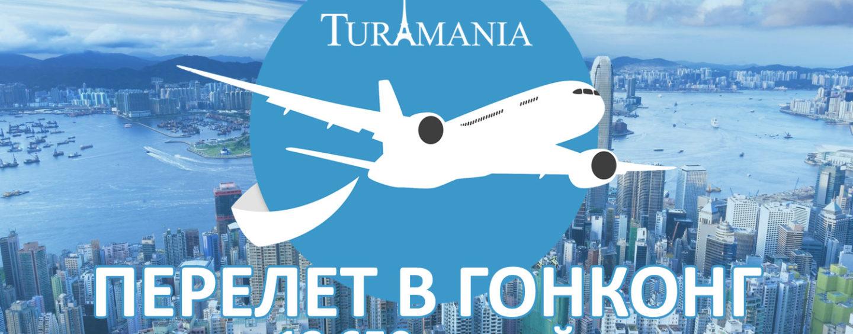 Авиабилеты в Гонконг за 13 650 рублей