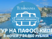 Тур на Кипр за 24 860 рублей на человека