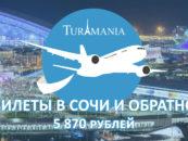 Авиабилеты в Сочи и обратно за 5 870 рублей