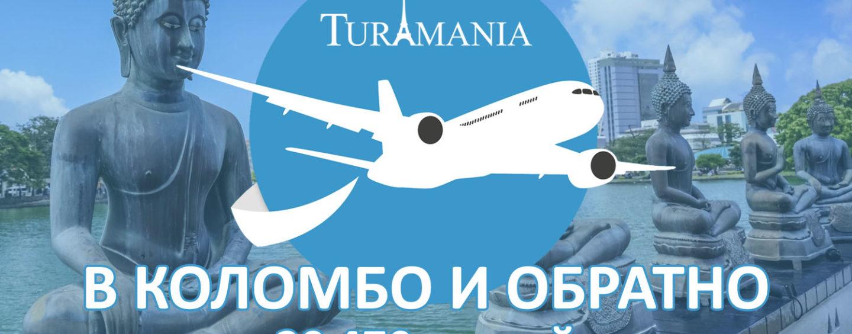 Авиабилеты на Шри-Ланку и обратно за 20 470 рублей