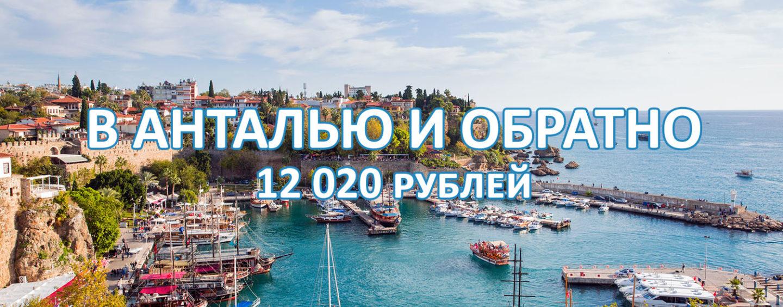 Авиабилеты в Анталью и обратно за 12 020 рублей