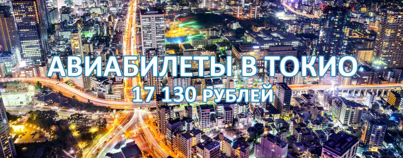 Авиабилеты в Токио за 17 130 рублей