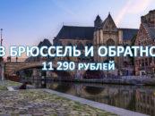 Авиабилеты в Брюссель и обратно за 11 290 рублей