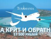 Авиабилеты на остров Крит и обратно за 17 500 рублей