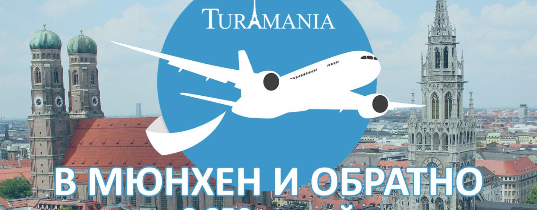 Авиабилет в Мюнхен и обратно за 8 774 рублей