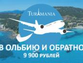 Авиабилет в Ольбию и обратно за 9 895 рублей