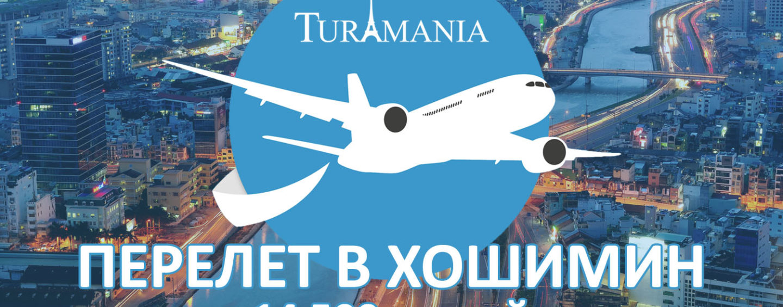 Авиабилеты в Хошимин за 14 500 рублей