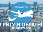 Перелет в Ригу и обратно за 8 900 рублей