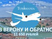 Авиабилеты в Верону и обратно за 11 650 рублей
