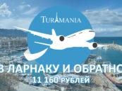 Авиабилеты в Ларнаку и обратно за 11 160 рублей