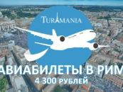 Авиабилеты в Рим за 4 300 рублей
