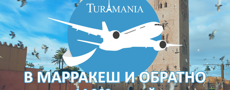 Авиабилеты в Марракеш и обратно за 14 960 рублей