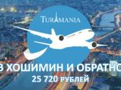 Авиабилеты в Хошимин и обратно за 25 720 рублей