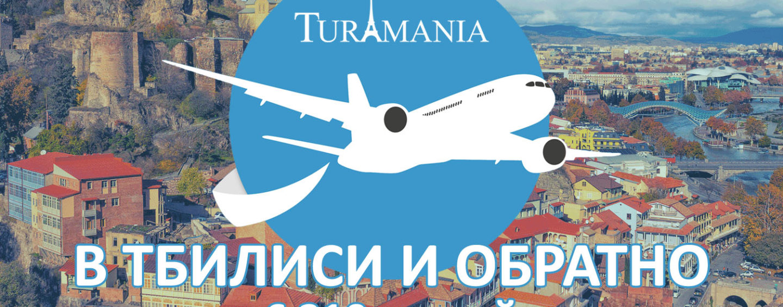 Авиабилеты в Тбилиси и обратно за 6 310 рублей