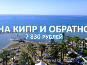 Авиабилеты на Кипр и обратно за 7 830 рублей