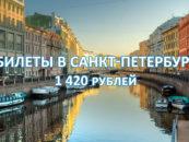 Авиабилеты в Санкт-Петербург за 1 420 рублей