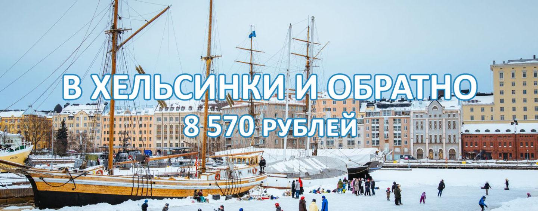 Авиабилеты в Хельсинки и обратно за 8 570 рублей