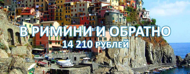 Авиабилеты в Римини и обратно за 14 210 рублей