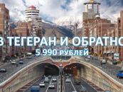Авиабилеты в Тегеран и обратно за 5 990 рублей