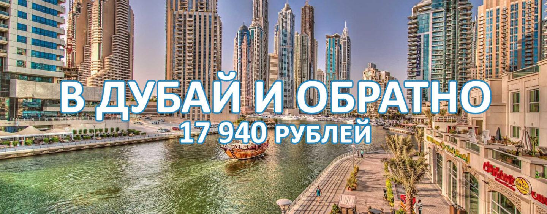 Авиабилеты в Дубай и обратно на 17 940 рублей