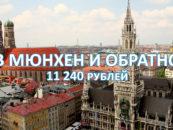 Авиабилеты в Мюнхен и обратно за 11 240 рублей