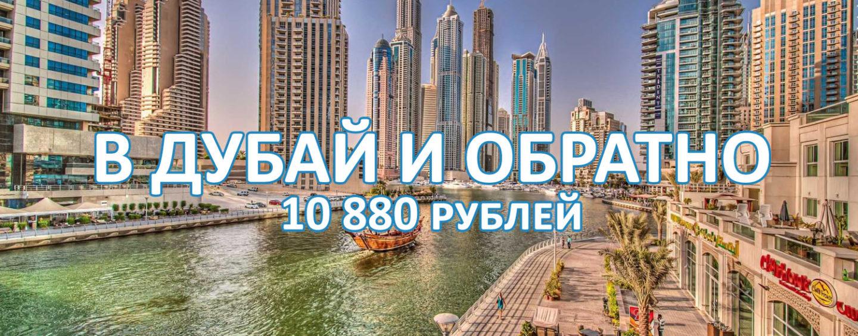 Авиабилеты в Дубай и обратно за 10 880 рублей