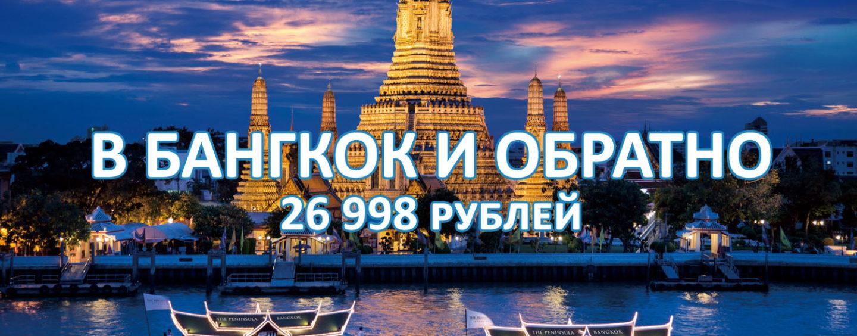 Авиабилеты в Бангкок и обратно за 26 998 рублей
