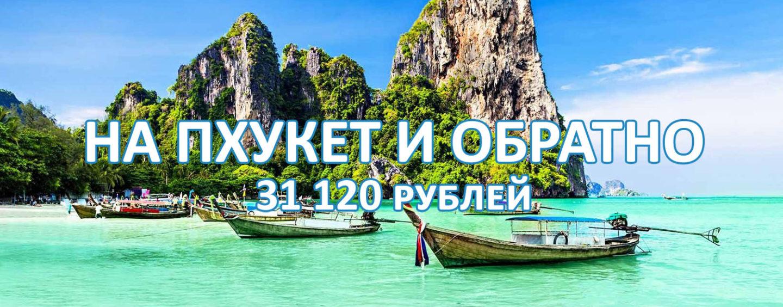 Дешевые авиабилеты на Пхукет HKT от 14 486 рублей