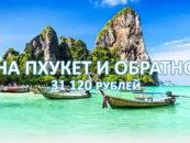 Авиабилеты на Пхукет и обратно за 31 120 рублей