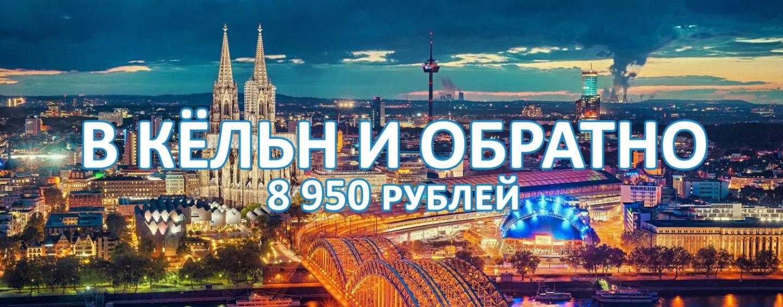 Авиабилеты в Кёльн и обратно за 8 950 рублей