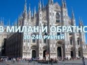 Авиабилеты в Милан и обратно за 10 240 рублей