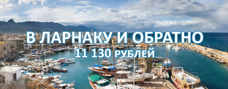 Авиабилеты на Кипр и обратно за 11 130 рублей