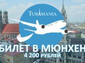 Авиабилет в Мюнхен за 4 200 рублей