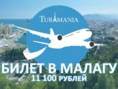 Авиабилет в Малагу и обратно за 11 100 рублей
