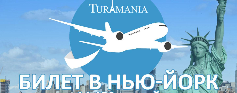 Авиабилет в Нью-Йорк за 14 450 рублей