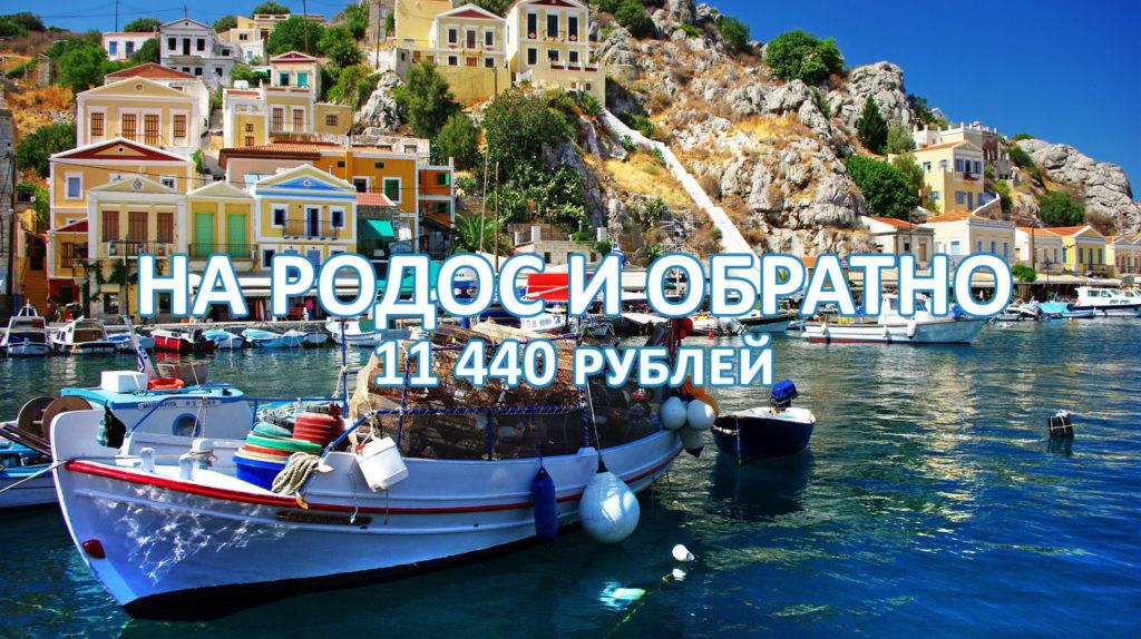 Перелет в грецию цена