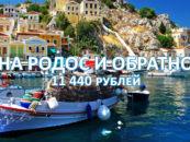 Авиабилеты на Родос и обратно за 11 440 рублей