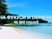 Авиабилеты на Фукуок и обратно за 46 860 рублей