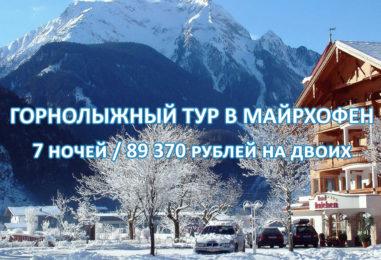 Тур в Австрию за 89 370 рублей на двоих