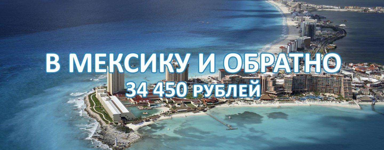 Авиабилеты в Канкун и обратно за 34 450 рублей