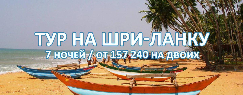 Тур на Шри-Ланку от 157 240 рублей на двоих