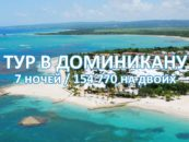 Тур в Доминикану за 154 770 рублей на двоих