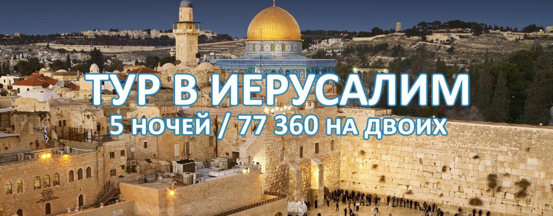 Тур в Израиль за 77 360 рублей на двоих