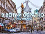 Авиабилеты в Австрию и обратно за 9 755 рублей
