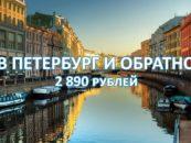 Авиабилеты в Санкт-Петербург и обратно за 2 890 рублей