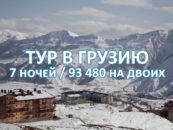Тур в Грузию за 93 480 рублей на двоих